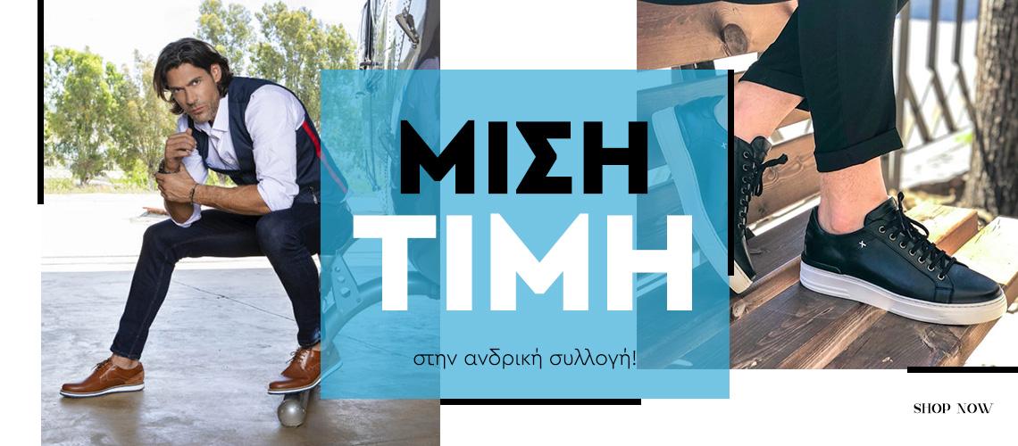 f0885c24715 Παπούτσια Γυναικεία, Ανδρικά, Παιδικά | Shoes Online | E-SHOES.GR