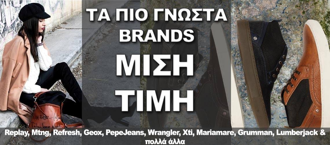 Τα πιο γνωστά brands στην μισή τιμή
