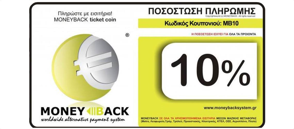 MoneyBack Ticket Coin